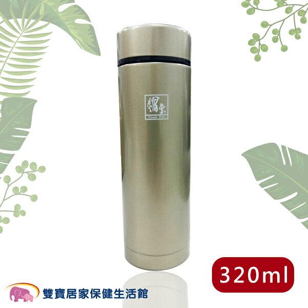 鍋寶保溫杯SVC-320GD超真空保溫杯320CC保熱保冰寬口設計亮麗輕巧保溫瓶水壺304不鏽鋼