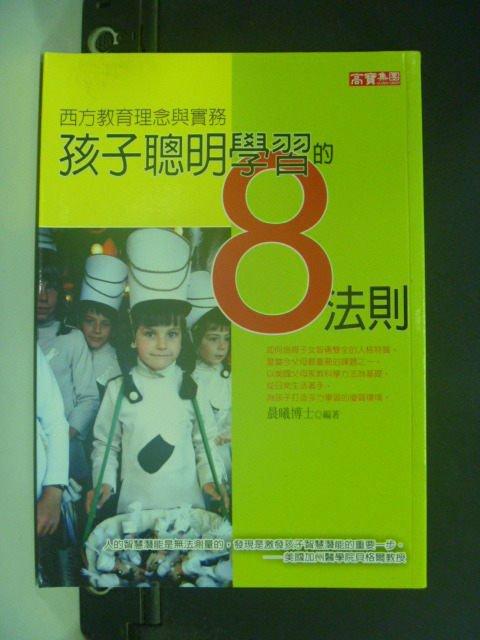 【書寶二手書T4/家庭_GIW】西方教育理念與實務:孩子聰明學習的8法則_晨曦