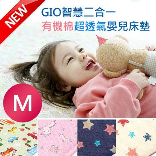 GIO 智慧二合一有機棉超透氣嬰兒床墊 床套可拆卸 水洗防蟎【M號 60x120cm】【悅兒園婦幼生活館】