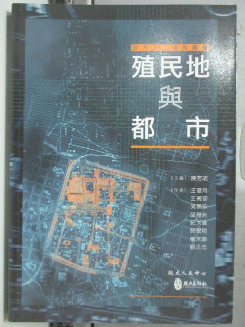 【書寶二手書T7/哲學_HMJ】殖民地與都市_王君琦