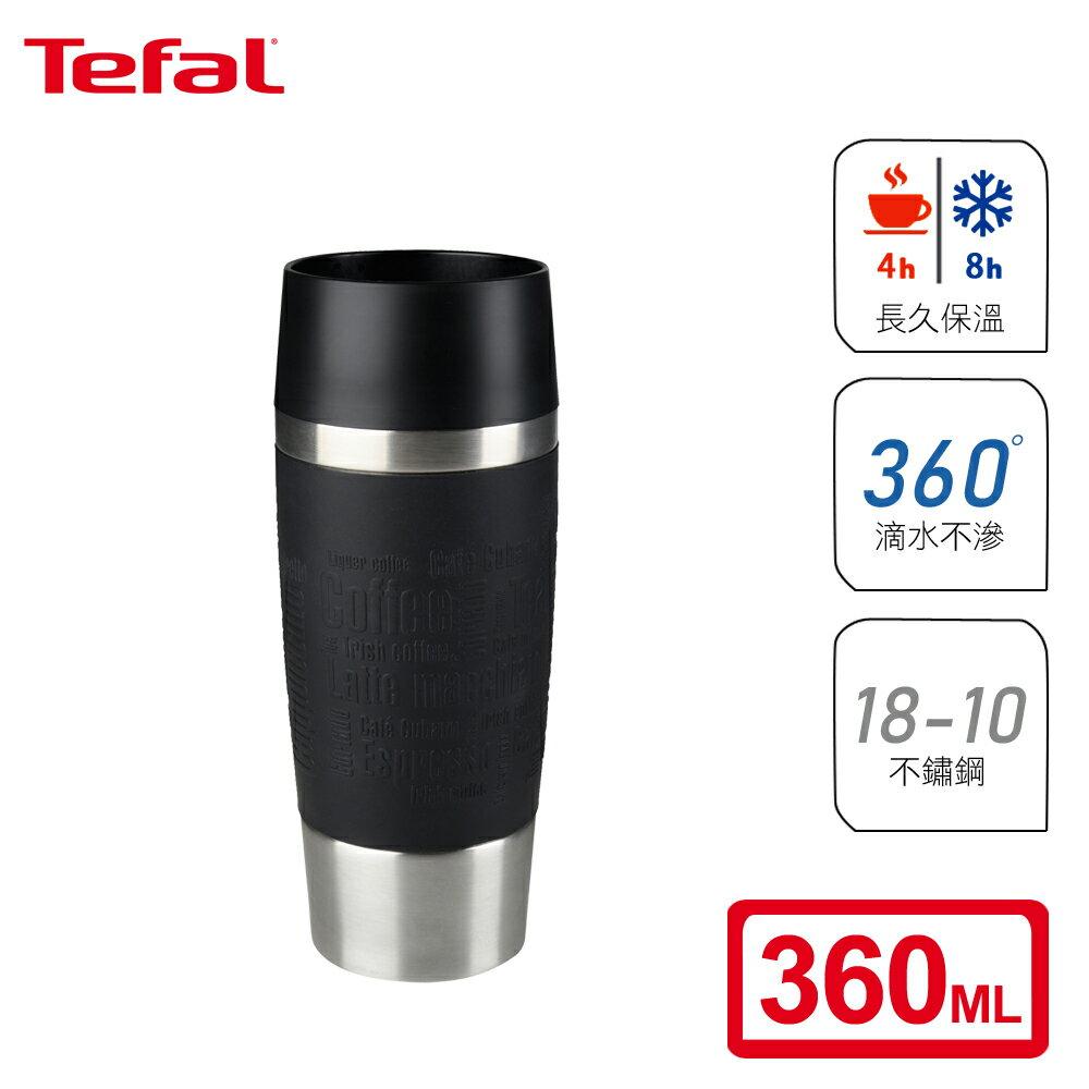 (APP領卷再折)Tefal法國特福 Travel Mug 不鏽鋼隨行馬克保溫杯 360ML (五色任選:沈靜黑 / 青檸綠 / 野莓紅 / 晴空藍 / 藍莓紫) 2