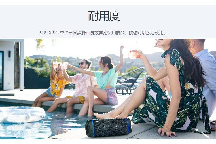 (贈電源喇叭) SONY 索尼 藍牙喇叭 SRS-XB33 重低音 無線 藍牙 串聯 喇叭 防水 公司貨