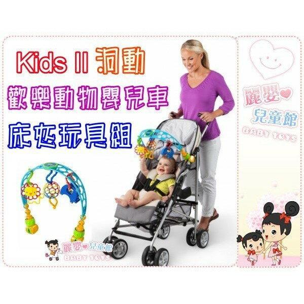 麗嬰兒童玩具館~美國Kids II-OBALL洞動歡樂動物嬰兒車 床夾玩具組 推車玩具夾 汽座玩具夾