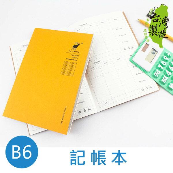 珠友官方獨賣SC-32006B632K記帳本家計本理財收支簿(鋼筆適用)-32張