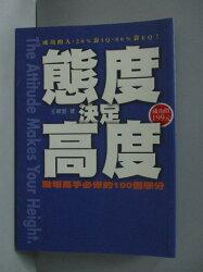 【書寶二手書T5/財經企管_ORI】態度決定高度:職場高手必修的100個學分_王軍雲