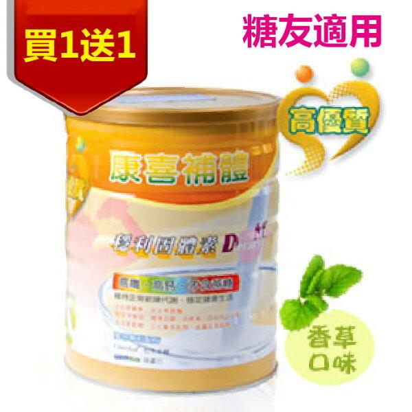 賞味期:107.11.19※康喜補體穩利固體素香草口味900g買一送一糖友適用高纖高鈣康兒喜