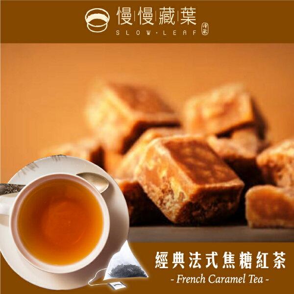 慢慢藏葉SLOWLEAF:慢慢藏葉-法式焦糖紅茶【立體茶包20入袋】香氣濃甜鍋煮奶茶專用【調茶師推薦】