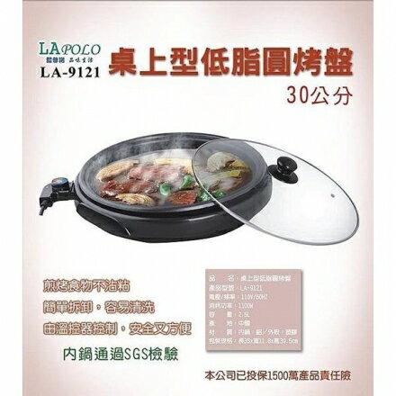 【藍普諾】LAPOLO 桌上型低脂圓烤盤/電烤盤《LA-9121》