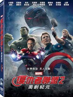 復仇者聯盟2:奧創紀元 DVD