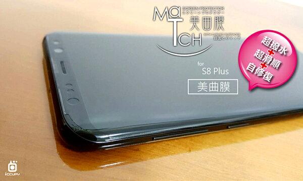 全盛網路通訊:SAMSUNGGALAXYS8+S8PlusSM-G955曲面膜亮面保護貼兩入一組高清透超薄附鏡頭貼正面反面曲面完美貼合