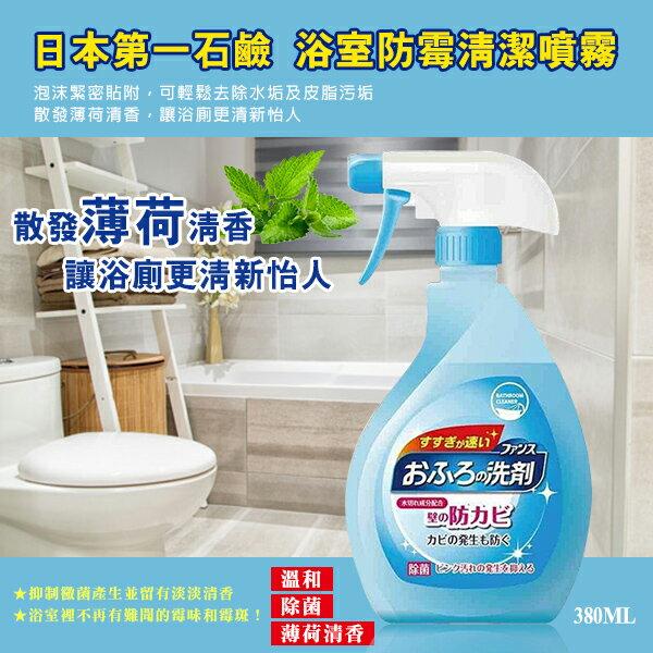 日本 第一石鹼 浴室防霉清潔噴霧380ml《加碼3天領券9折→代碼2008CP2000B》 - 限時優惠好康折扣