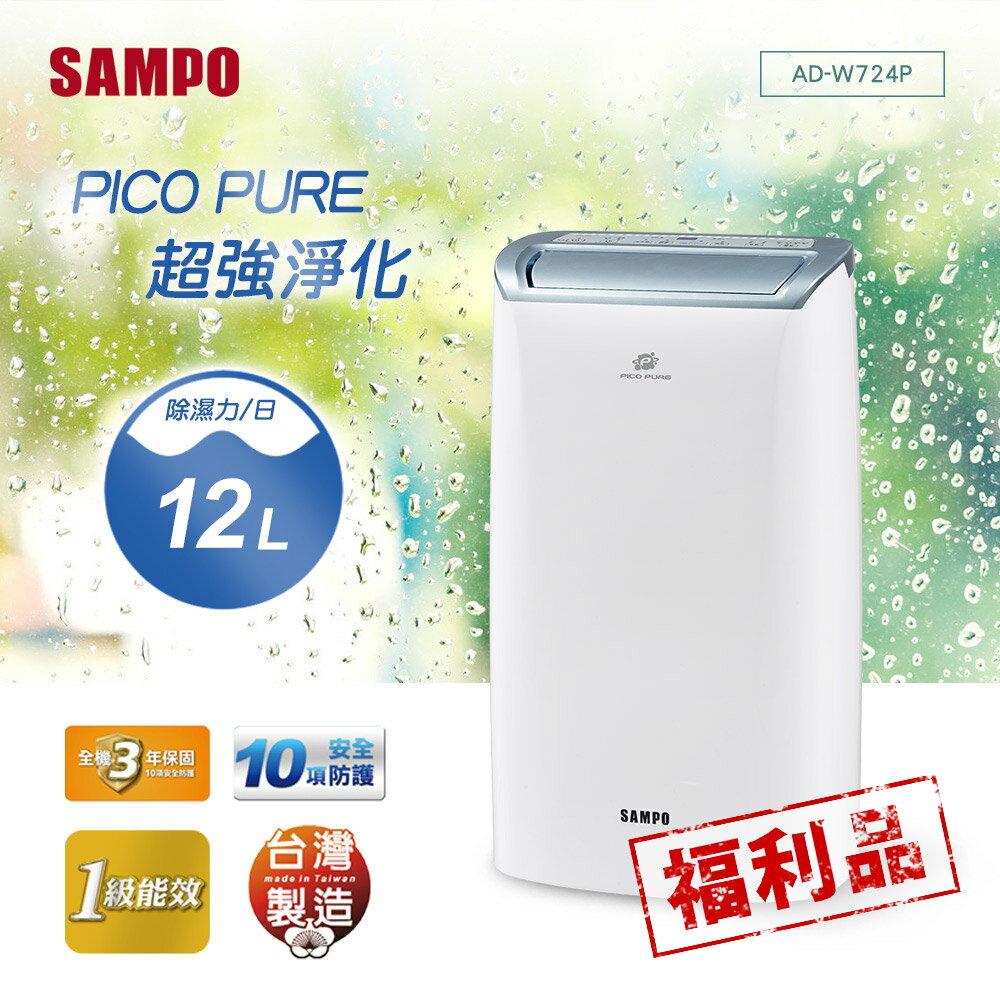 (福利品)SAMPO聲寶 12L PICOPURE空氣清淨除濕機 AD-W724PSA-AD-W724P