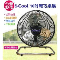 【悠遊戶外】 現貨 可超取  i-cool 10吋 360度立體擺頭電扇/工業扇/桌扇 電扇 台灣製造 惠騰同款