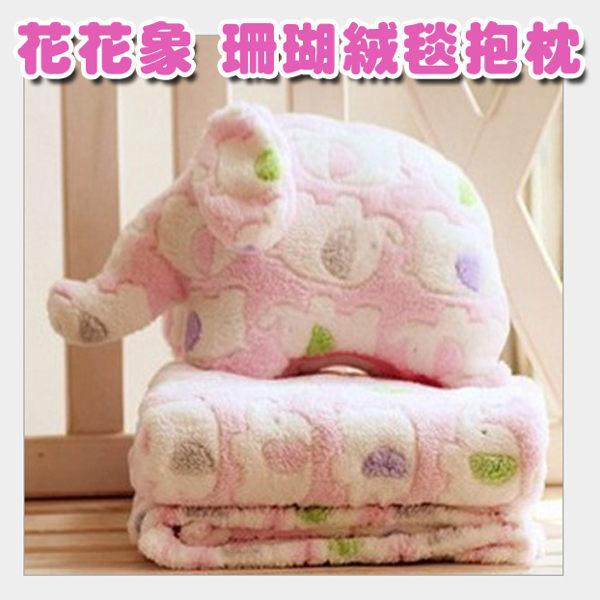 可愛花花小象珊瑚毯 抱枕 嬰兒毯 薄被 棉被 柔軟舒適