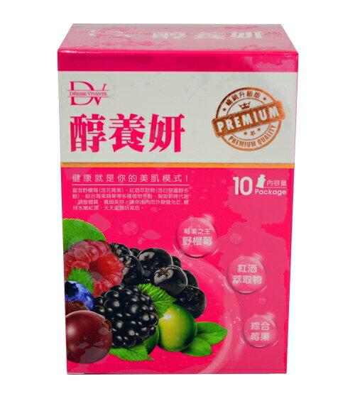 【小資屋】DV 笛絲薇夢新升級 醇養妍(野櫻莓+維生素E)10包/盒效期:2019.12.06