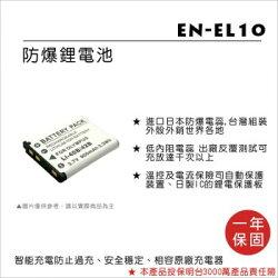 ▶現貨⚫秒寄⚫免運⚫保固一年◀ FOR NIKON EN-EL10(LI42B) 鋰電池