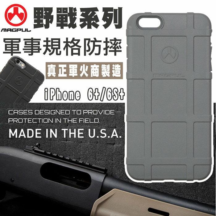 美國正品 Magpul Field case 5.5吋 iPhone 6PLUS/6S PLUS iP6+/I6S+ 軍事風格 戰術防護手機殼 防撞 防摔殼/抗衝擊/保護殼/手機套/保護套/灰