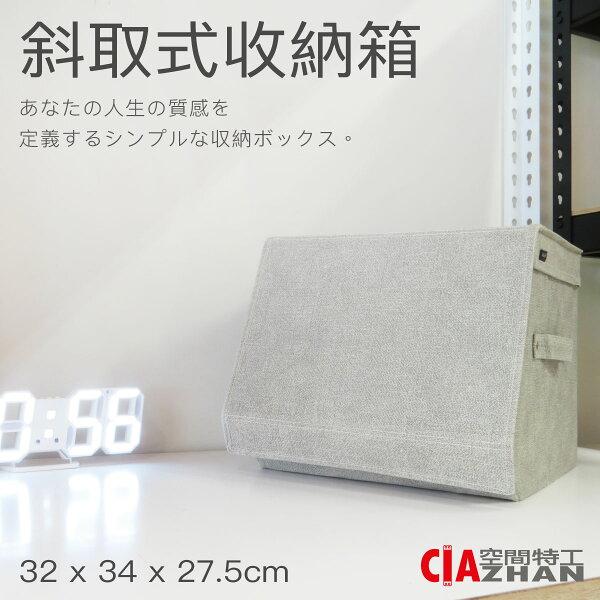 【現貨秒發!質感斜布盒-灰色小】斜取式收納籃32x34x27.5cm收納袋洗衣袋儲物箱整理箱【空間特工】