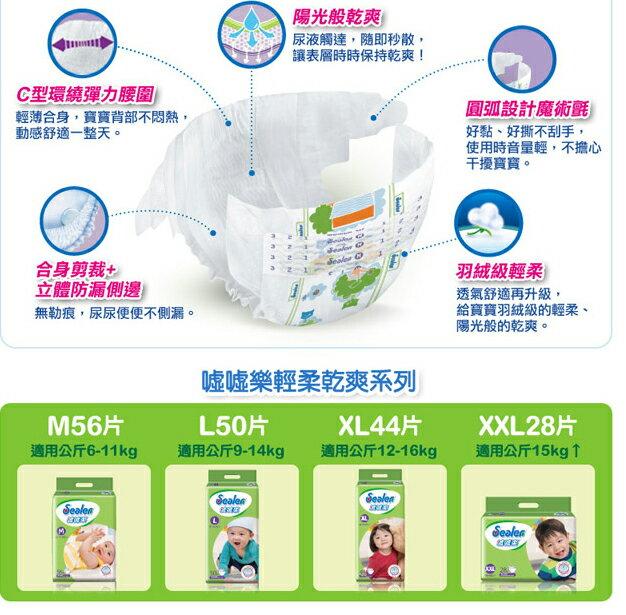噓噓樂透氣輕柔乾爽紙尿褲XL / XXL *6包入(箱購)【德芳保健藥妝】 3