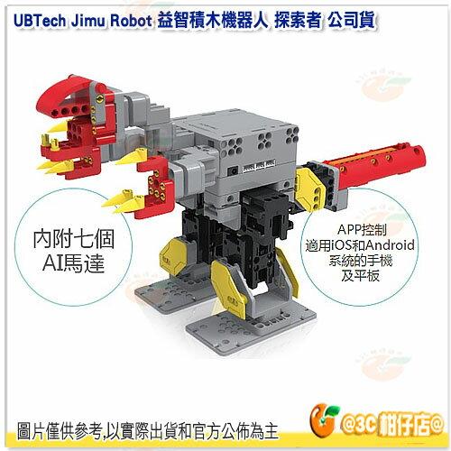 可分期 UBTech Jimu Robot 益智積木機器人 探索者 公司貨 APP控制動作 AI馬達 機器人 智慧積木