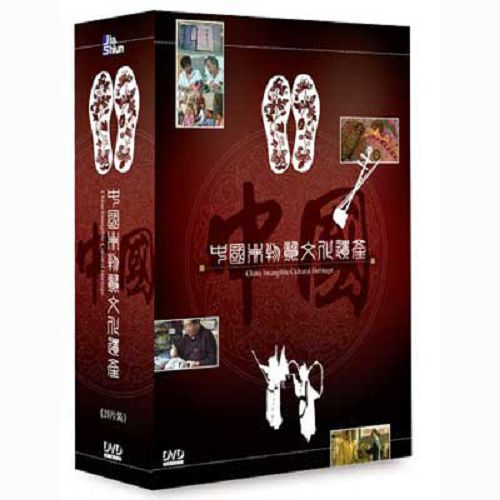 中國非物質文化遺產DVD (國語/閩南語)