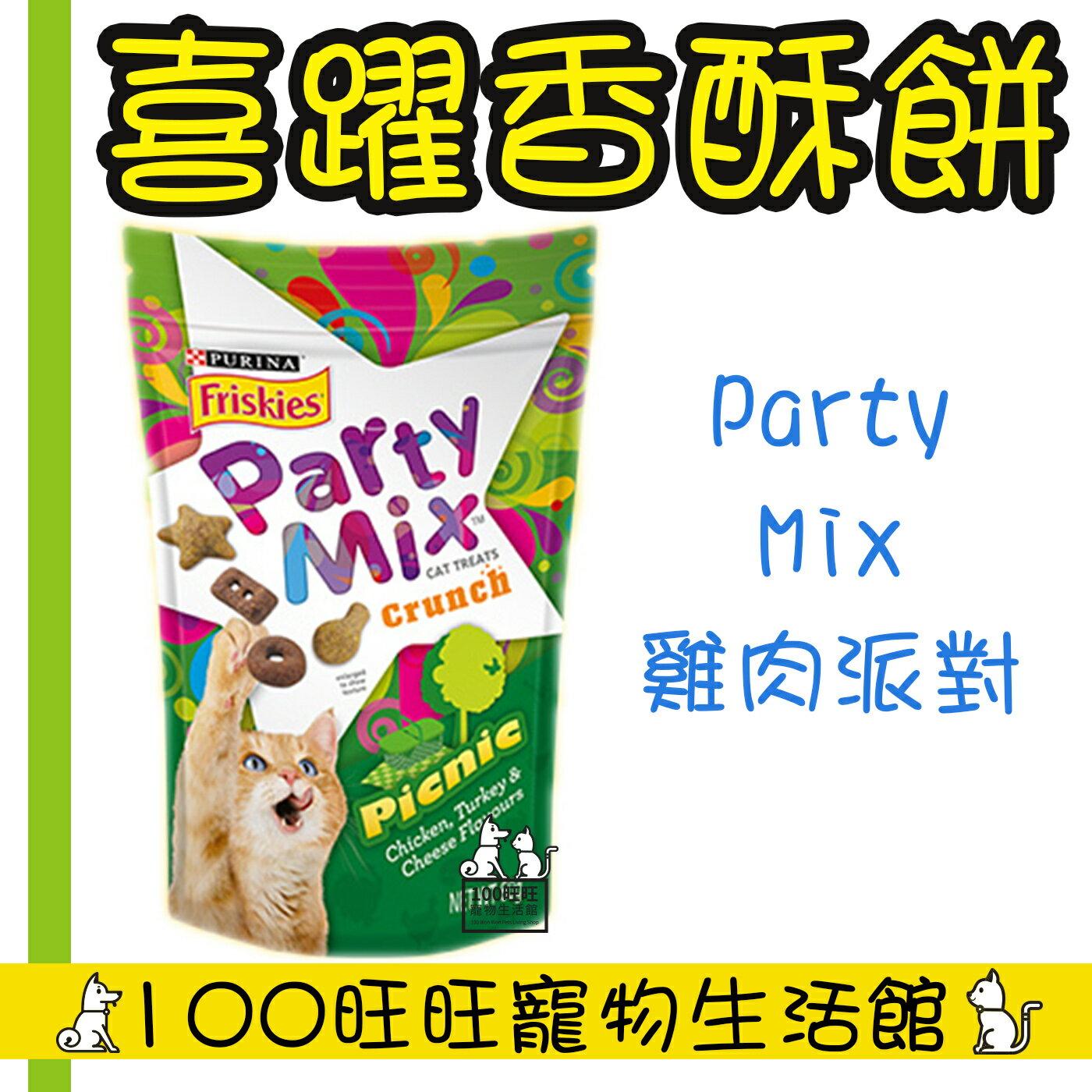 Friskies 喜躍 PartyMix 香酥餅 貓零食60g
