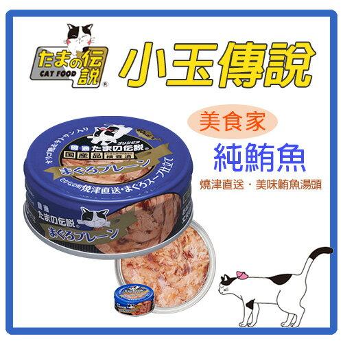 【力奇】日本三洋 小玉傳說-美食家系列-純鮪魚(31) 80g-53元 >可超取 (C002J12)