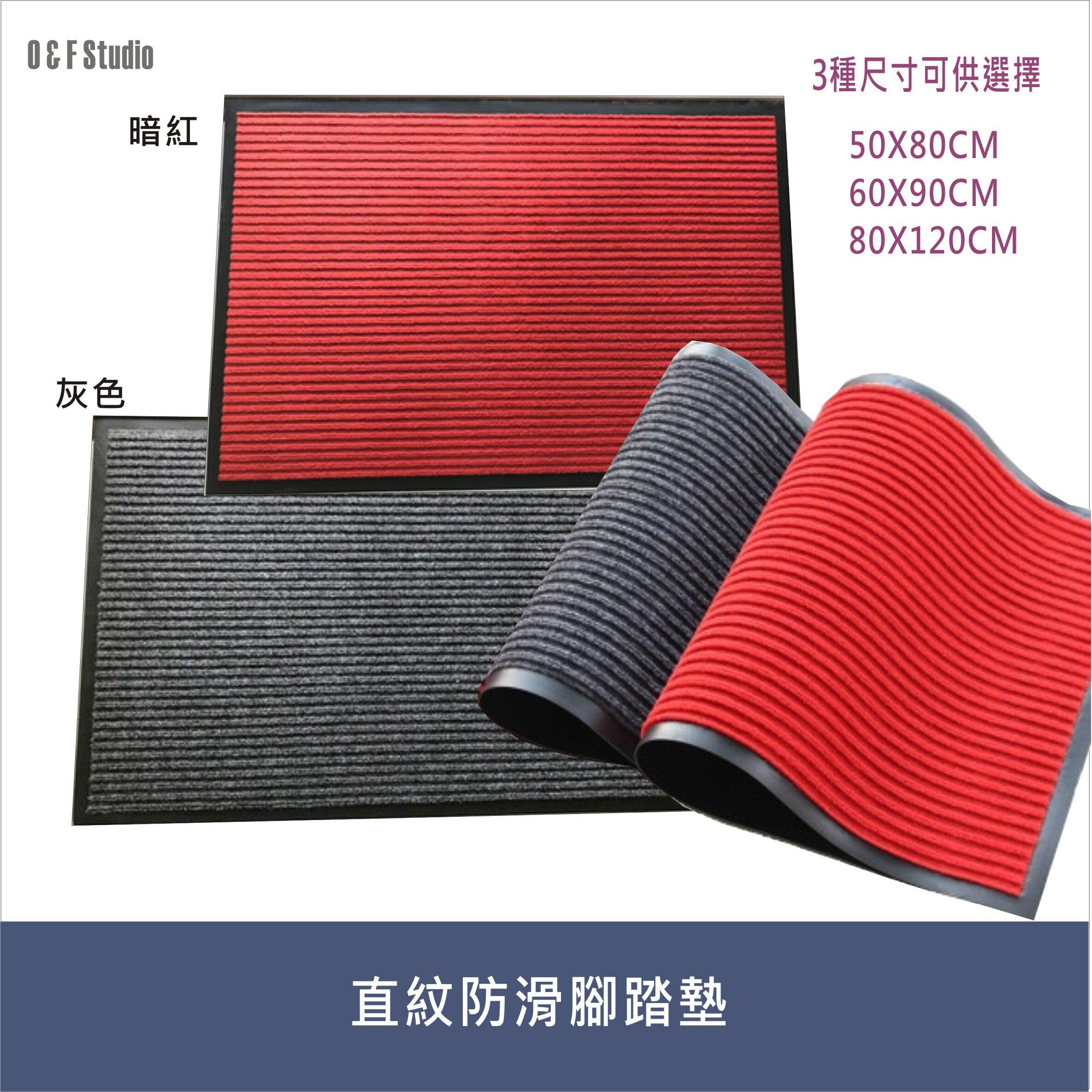 門墊 直紋防滑腳踏墊(50x80, 60X90, 80X120公分) 刮泥墊 室內外門墊 地毯 【居家達人 MP042】