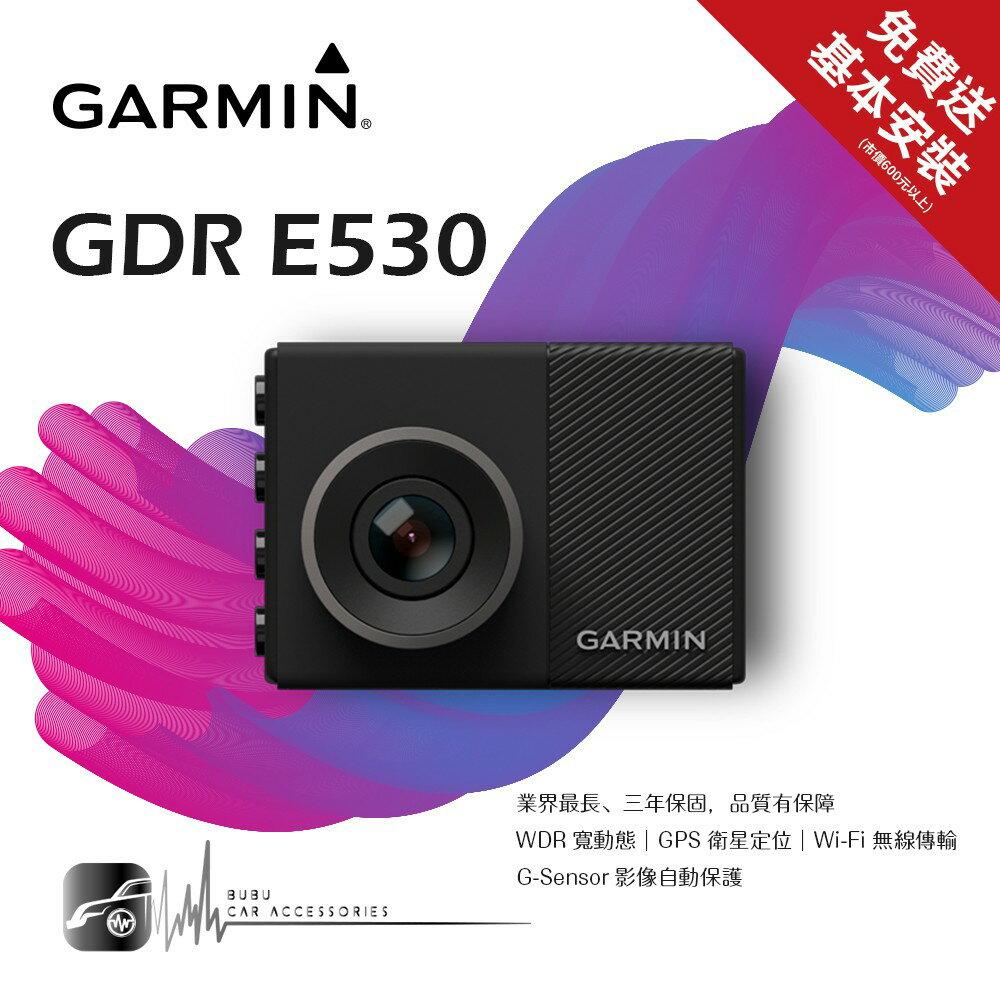 BuBu車用品【Garmin GDR E530】1080p高畫質 測速照相警示 Wi-Fi快傳 縮時錄影 三年保固