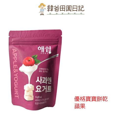【韓爸田園日記】優格寶寶餅乾6M+(原味/藍莓/草莓/蘋果)-米菲寶貝