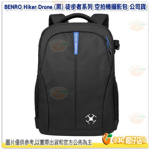 可 百諾 BENRO Hiker Drone 250N 黑色 徒步者系列 空拍機攝影包