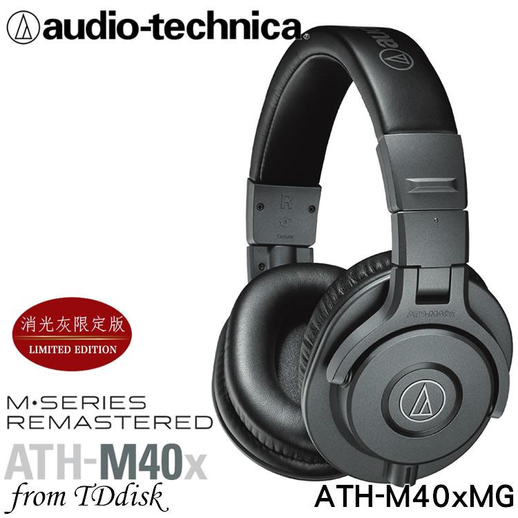 <br/><br/>  志達電子 ATH-M40xMG 消光灰限定販售 audio-technica 日本鐵三角 專業型監聽耳機 台灣鐵三角公司貨<br/><br/>