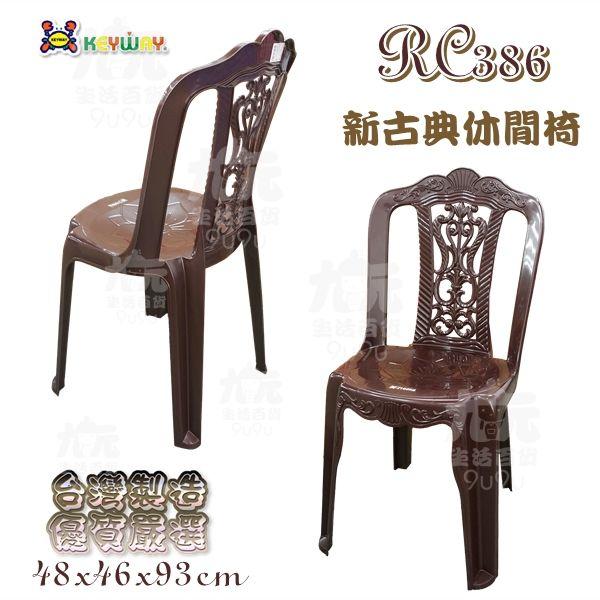 【九元生活百貨】聯府RC-386新古典椅塑膠椅休閒椅RC386