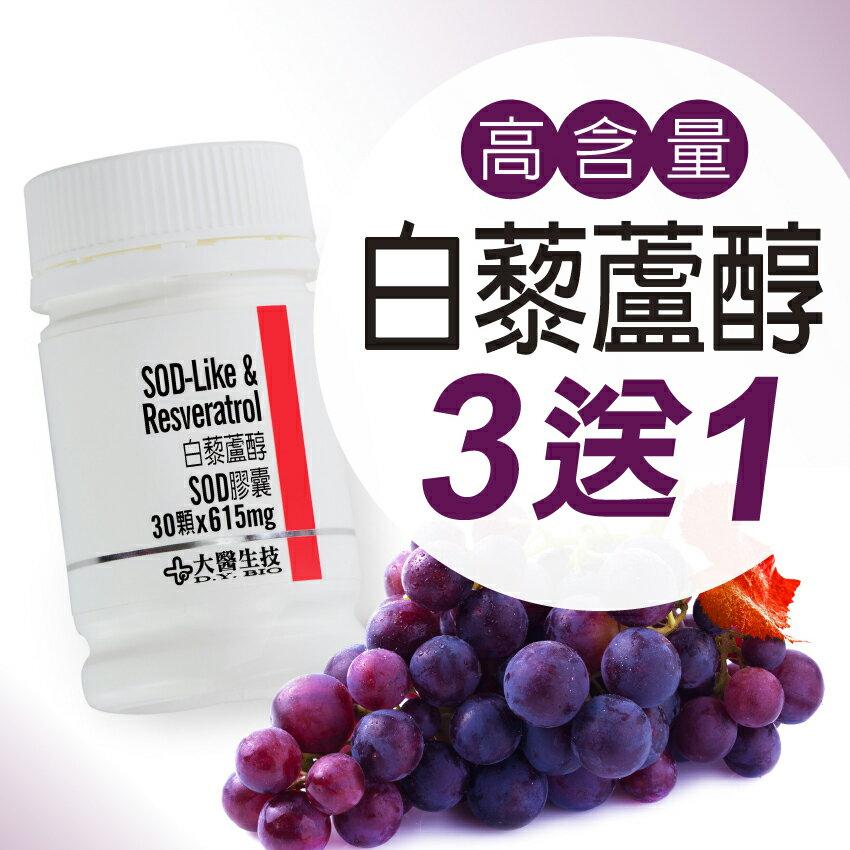 【大醫生技】歐洲白藜蘆醇SOD膠囊 30顆高含量成分買3送1 resveratrol 添加諾麗果綜合蔬果酵素 可搭配膠原蛋白維他命C