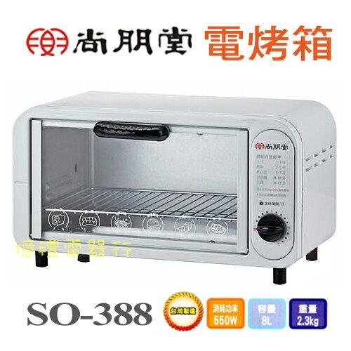 【億禮3C家電館】尚朋堂8L小烤箱SO-388.台灣製造