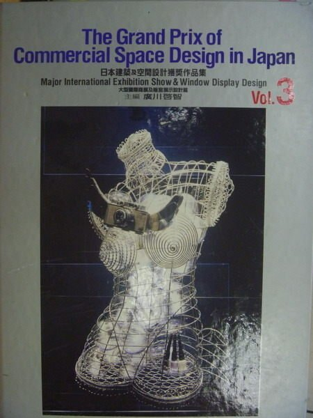 【書寶二手書T5/建築_YCC】日本建築空間設計獲獎作品集_Vol.3_大型國際商展及櫥窗陳列設計篇