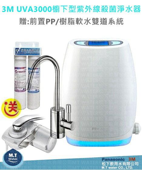 本月特惠25800元全新升級版~3M UVA3000 紫外線殺菌淨水器《廚下型》贈:前置PP/樹脂軟水雙道系統+本月贈3M AC300龍頭式濾水器