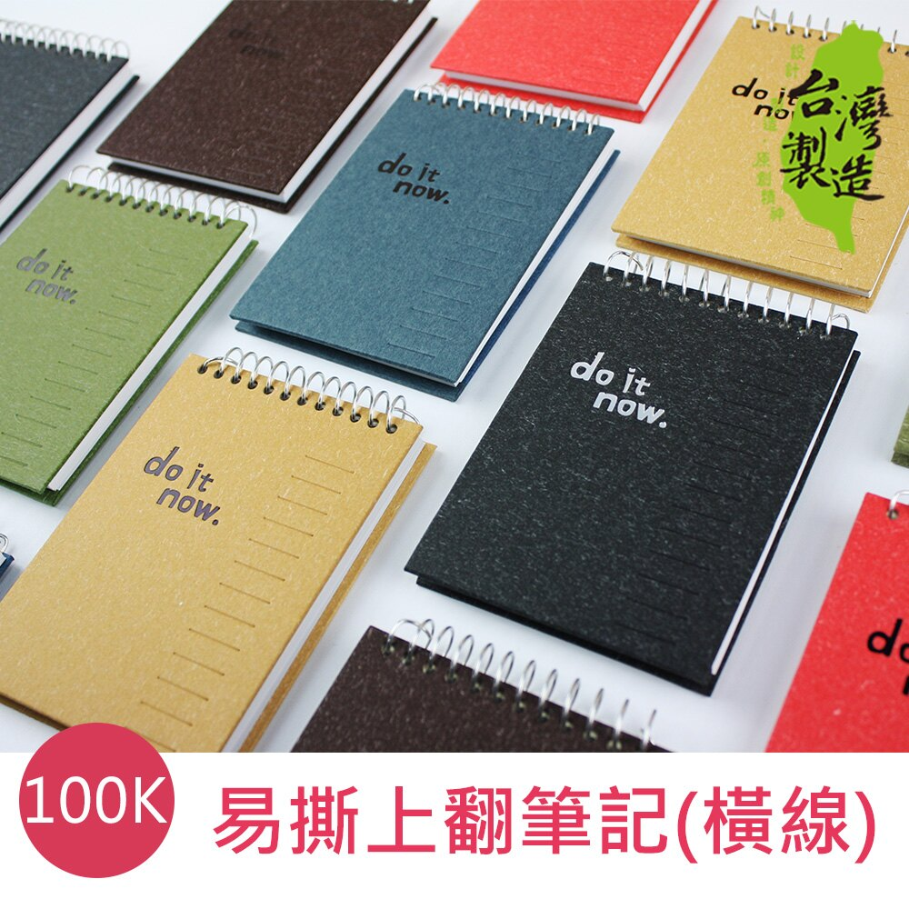 珠友 DO-20001-100 100K易撕上翻筆記/記事本/筆記本/萬用筆記/厚紙板/線圈筆記(橫線)