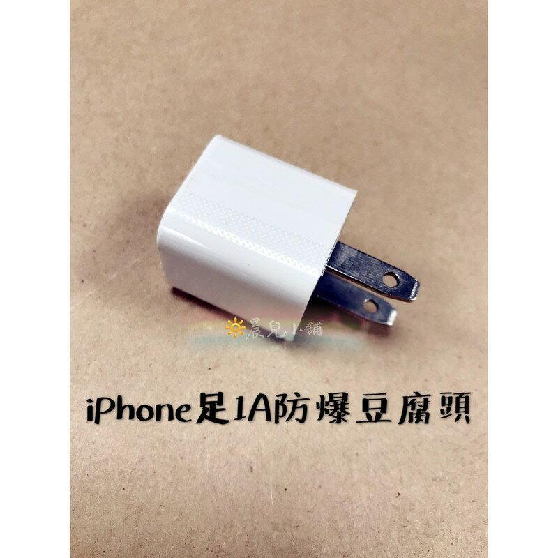 iPhone充電器 蘋果 豆腐頭 Apple iPhone X 8 7 6 旅充 充電頭 充電器 插頭【C18】