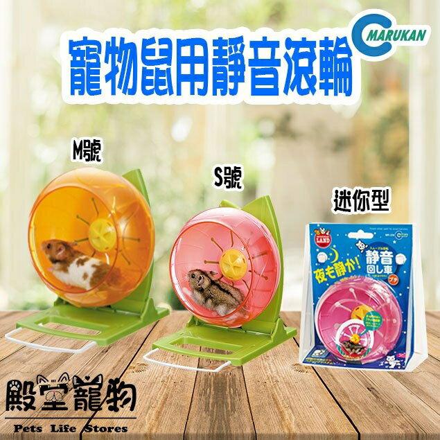 日本Marukan 寵物鼠用靜音滾輪 迷你型 / 小動物 / S號 M號 - 限時優惠好康折扣