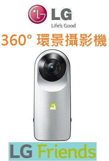 【原廠盒裝配件】樂金 LG FRIENDS 系列 360度環景攝影機(LGR105.ATWNTS)