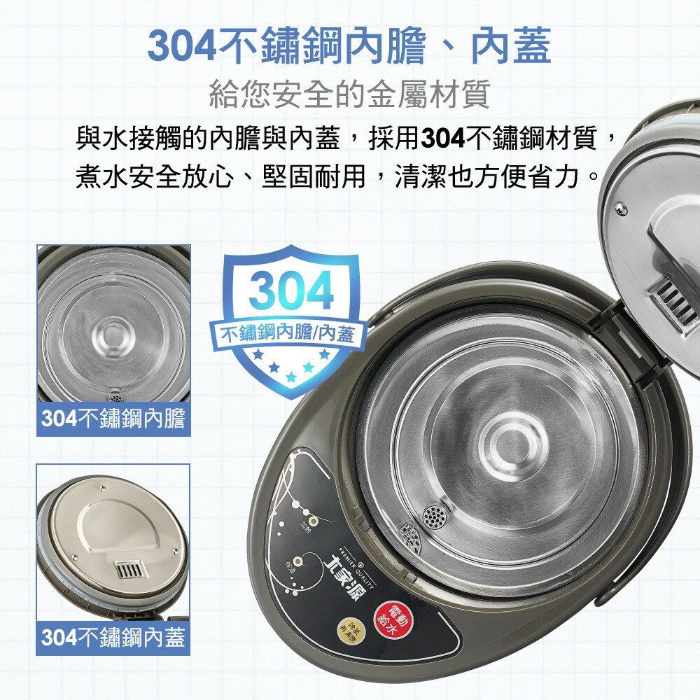 大家源 TCY-204801 4.8L #304不銹鋼內膽電熱水瓶