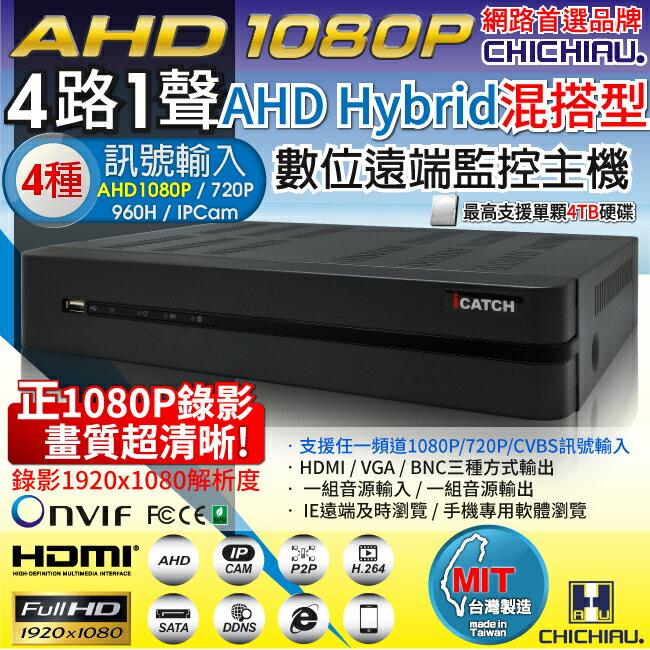 【CHICHIAU】 4路AHD 正1080P台製iCATCH數位高清遠端監控錄影主機-DVR