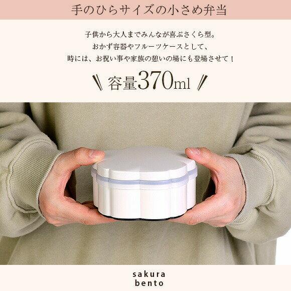 日本製 HANAGASUMI 療癒櫻花單層 輕量便當盒 午餐盒 370ml 可微波 (蓋不可) / sab-3103 / 日本必買 |件件含運|日本樂天熱銷Top|日本空運直送|日本樂天代購