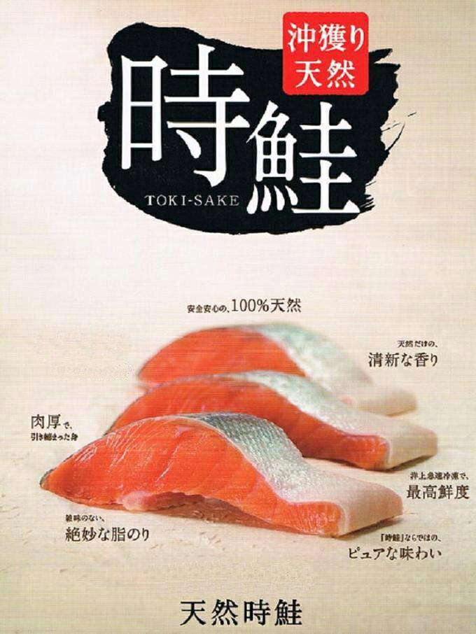 日本北海道產★天然野生時鮭(60公克*5枚) 3