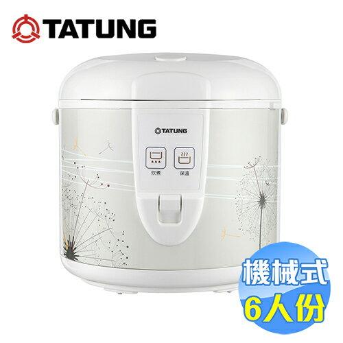 大同Tatung6人份機械式電子鍋TRC-6CME