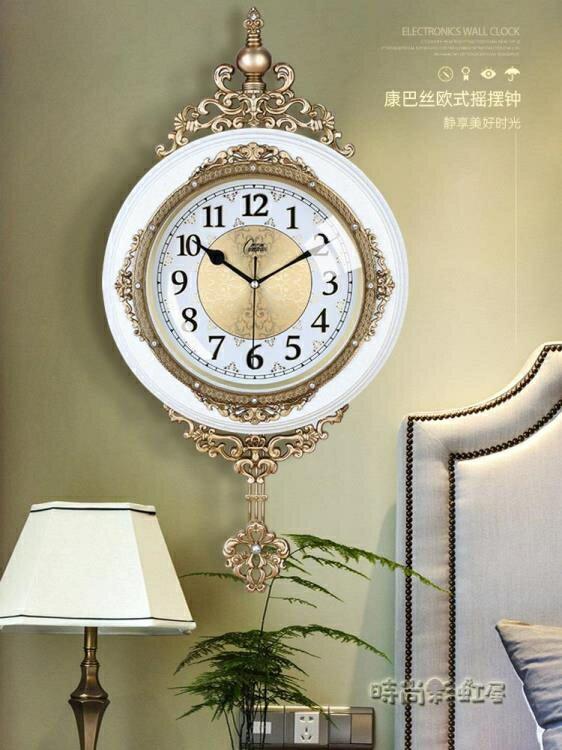 康巴絲歐式鐘錶創意掛鐘搖擺客廳時尚個性掛錶靜音家用時鐘石英鐘yh