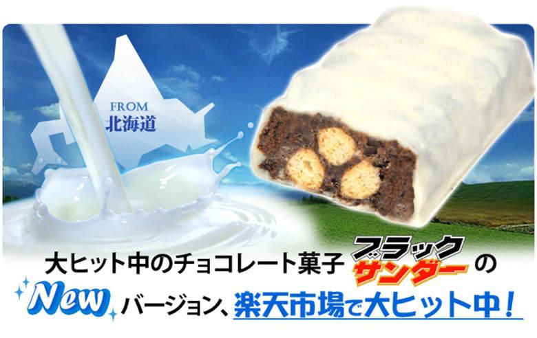 【有樂製菓】北海道限定白色雷神12入 白雷神巧克力-盒裝 =新鮮到貨= 3.18-4 / 7店休 暫停出貨 4