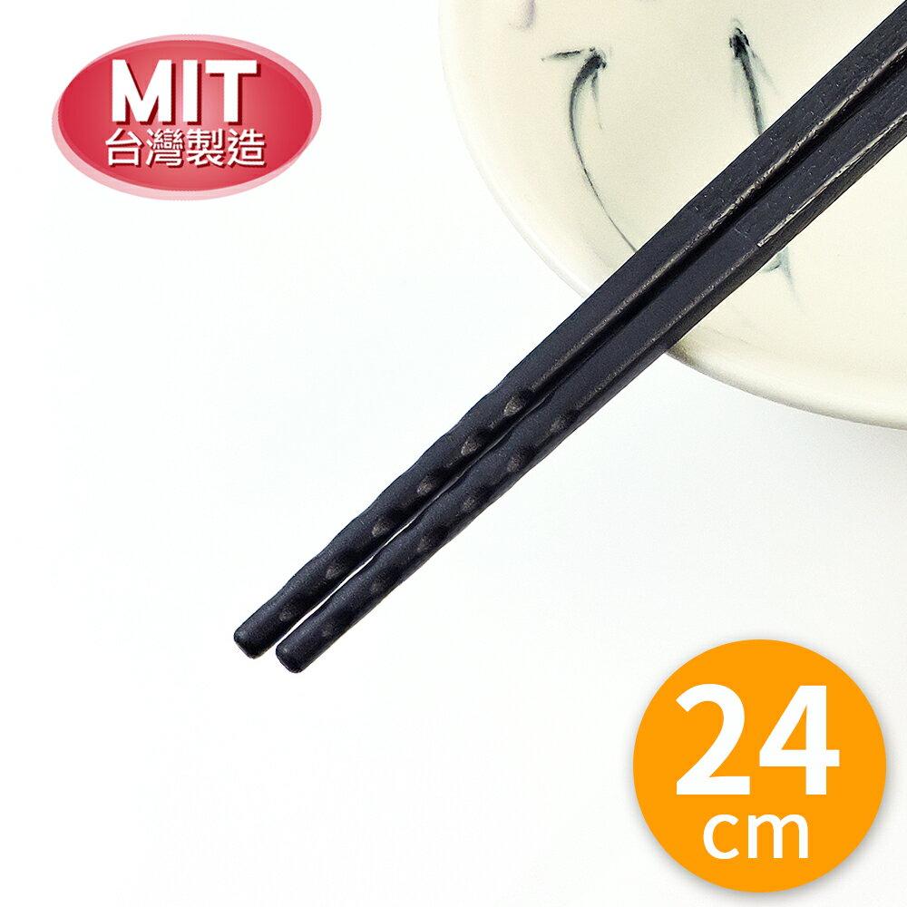 MIT 抗菌 筷子 合金筷 24cm (1包5雙)