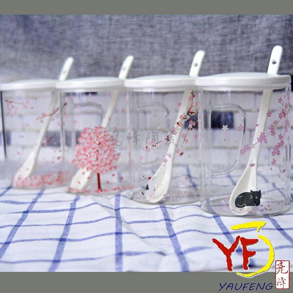 ★堯峰陶瓷★馬克杯系列 櫻花玻璃蓋杯 玻璃杯 蓋杯 水杯